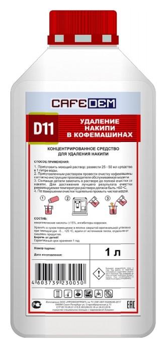 Средство для удаления накипи в кофемашинах Cafedem D11,флакон 1,0 кг  Cafedem