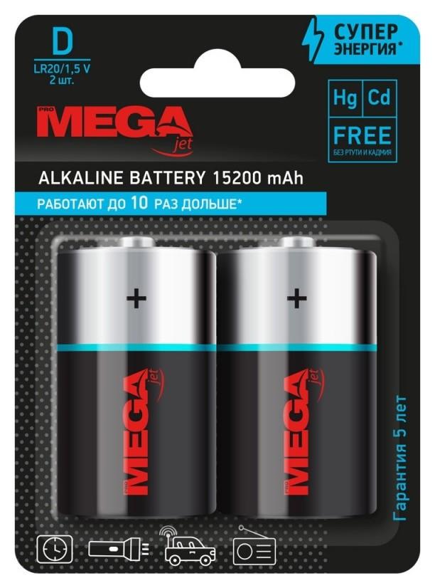 Батарейки Promega D/e95/lr20 бл/2шт  ProMEGA
