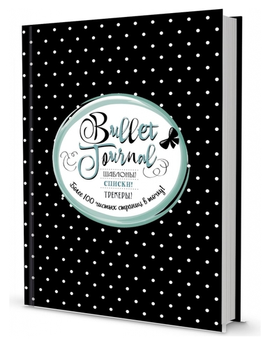 Ежедневник недатированный В точку! Bullet-journal (Черный в горошек)  Издательство Контэнт