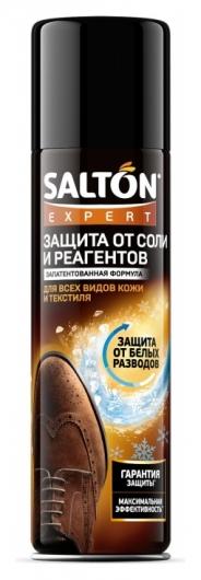 Спрей защита обуви от реагентов и соли Salton Exp. 250мл 47250  Salton