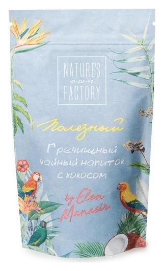 Чай гречишный чайный напиок кокос Natures Own Factory, 100г Natures Own Factory