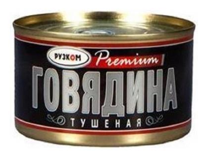 Мясные консервы рузком говядина тушеная в/с премиум, 325г  Рузком