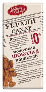 Шоколад красный октябрь пористый с тертым миндалем,украли сахар, 90г Красный октябрь