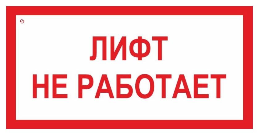 Знак безопасности V53 лифт не работает, 150x300 мм, пластик  Технотерра