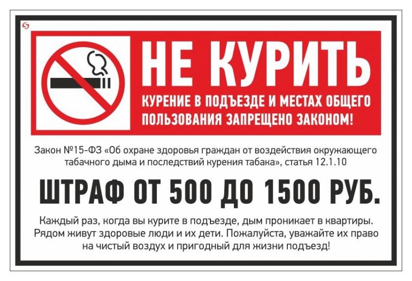 Знак безопасности V59 Не курить (Штраф), 200x300 мм, пленка  Технотерра