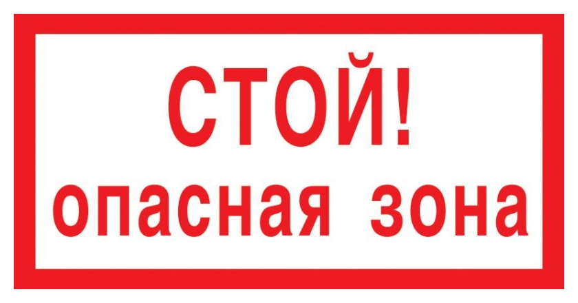 Знак безопасности V18 стой! опасная зона, 150x300 мм, пленка  Технотерра