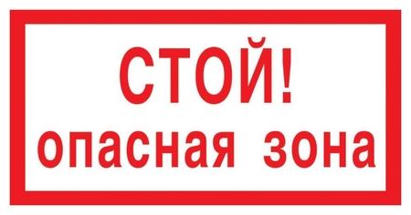 Знак безопасности V18 стой! опасная зона, 150x300 мм, пластик  Технотерра