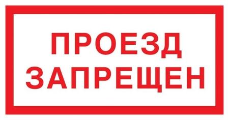 Знак безопасности V28 проезд запрещен, 150x300 мм, пластик  Технотерра