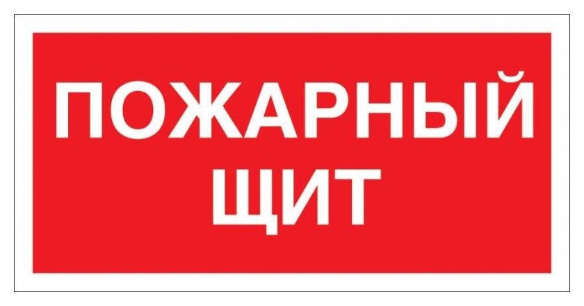 Знак безопасности F15 пожарный щит, 150x300 мм, пластик  Технотерра