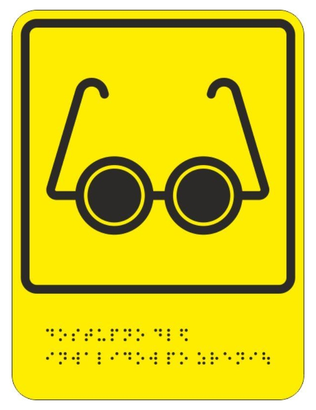 Знак безопасности И15 знак доступности объекта для инвалидов по зрению Технотерра