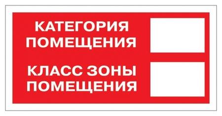 Знак безопасности F26 кат-я помещения, 150x300 мм, пластик  Технотерра