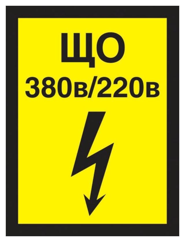 Знак безопасности А21 указатель щита освещения, 150x200 мм, пленка  Технотерра
