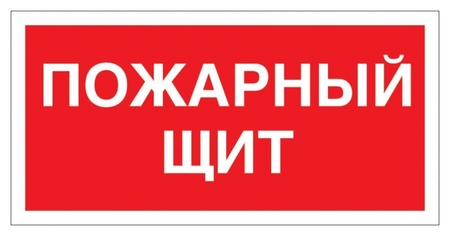 Знак безопасности F15 пожарный щит, 150x300 мм, пленка  Технотерра