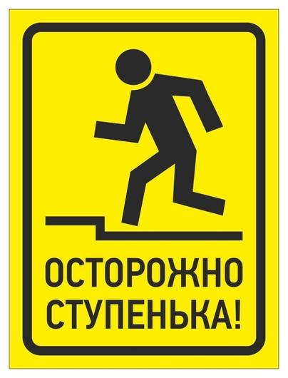 Знак безопасности осторожно, ступенька, 150х200 мм, пленка  Технотерра