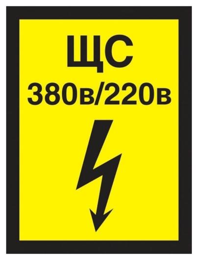 Знак безопасности А22 указатель силового щита, 150х200, пластик  Технотерра