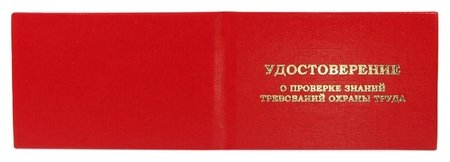 Удостоверение о проверке знаний требований охр.труда,тверд.обл.бумв5шт/уп  Attache