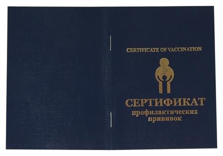 Сертификат прививочный 5шт/уп  Attache