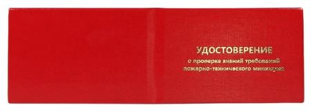 Удостоверение о проверке знаний требований пожарно-технического минимума  Attache