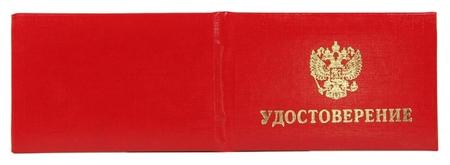 Удостоверение 123616  Attache