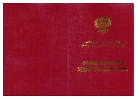 Удостоверение пенсионное кц-1876  Attache