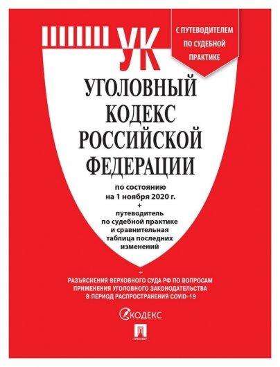 Книга уголовный кодекс РФ с табл.измен.и путевод.по суд.практ  Издательство Проспект
