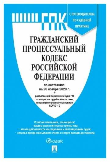 Книга ГПК РФ с таблицей изменений и с путеводителем по судебной практике  Издательство Проспект