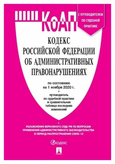 Книга коап РФ с таблицей изменений и с путеводителем по судебной практике  Издательство Проспект