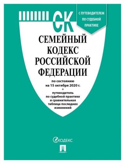 Книга семейный кодекс РФ с таблицей изменен и с путеводит по судеб практике  Издательство Проспект