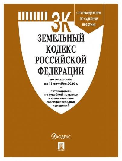 Книга земельный кодекс РФ с таблицей изменен и с путевод по судебн практике  Издательство Проспект