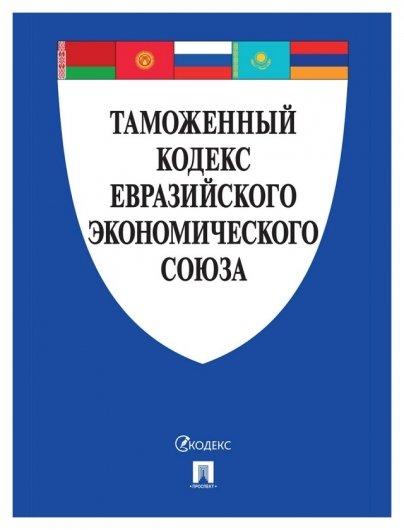 Книга таможенный кодекс евразийского экономического союза  Издательство Проспект