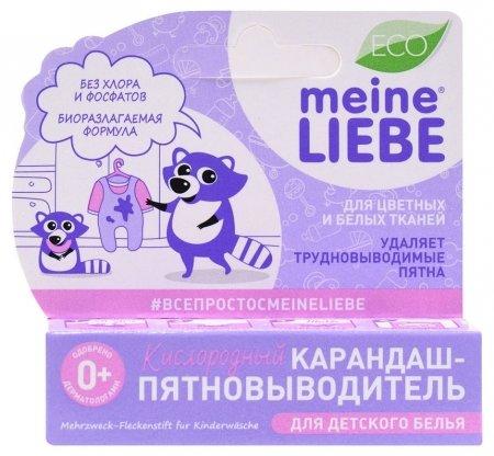 Карандаш-пятновыводитель кислородный для детского белья  Meine Liebe