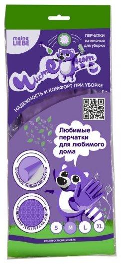Перчатки латексные универсальные для уборки Чистенот Meine Liebe
