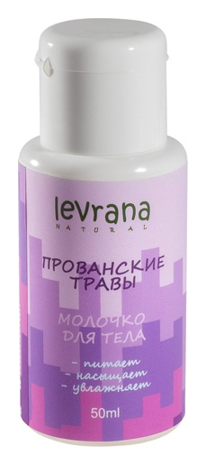 Молочко для тела Прованские травы Levrana Ecocert