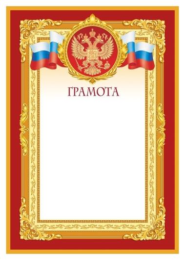 Грамота бордовая рамка,10 шт/упак 1509-03  ИЗОИЗДАТ