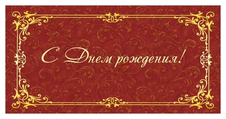 Открытка С днем рождения,орнамент фольгой,10 шт/уп (10,5х21 см) 1513-10  ИЗОИЗДАТ
