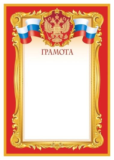 Грамота красная рамка,10 шт/упак 1509-02  ИЗОИЗДАТ