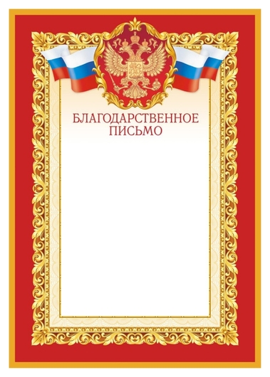 Благодарность красная рамка 10 шт/упак 1509-08  ИЗОИЗДАТ
