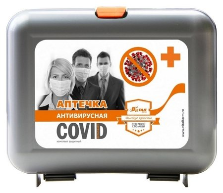 Аптечка антивирусная Covid (Комплект защитный) ф.38 (53040)  Виталфарм