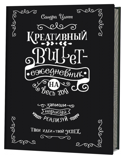 Ежедневник недатированный креативный Bullet запиши, нарисуй, реализуй  Издательство Контэнт