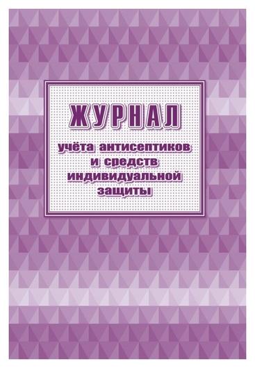 Журнал учета антисептиков и средств индивидуальной защиты а4,24л,2шт/уп  Attache
