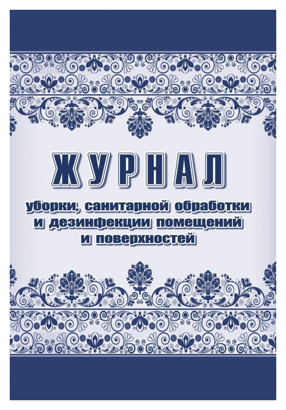 Журнал уборки,сан.обработки и дезинфекции помещен/поверхност а4,24л,2шт/уп  Attache