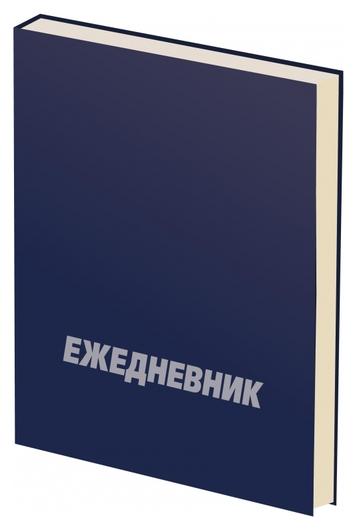 Ежедневник недатированный Attache Economy,бумвинил,синий,а5,128х200мм,160л  Attache