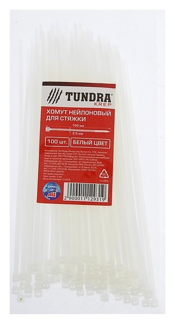 Хомут нейлоновый Tundra Krep для стяжки, 2.5 х 150 мм, белый, в упаковке 100 шт.  Tundra