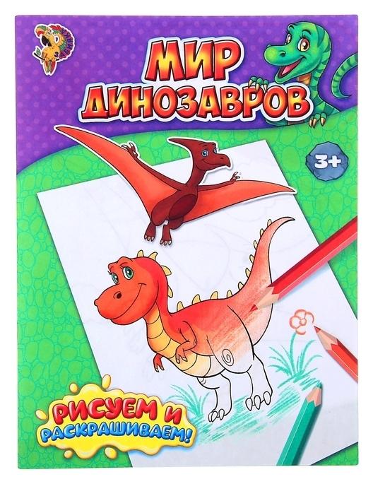 Раскраска «Мир динозавров», 12 стр.  Буква-ленд
