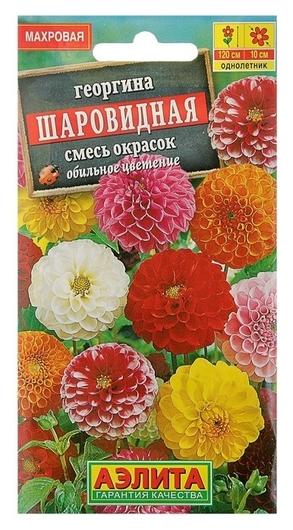Семена цветов георгина Шаровидная, смесь окрасок, О, 0,2 г Аэлита