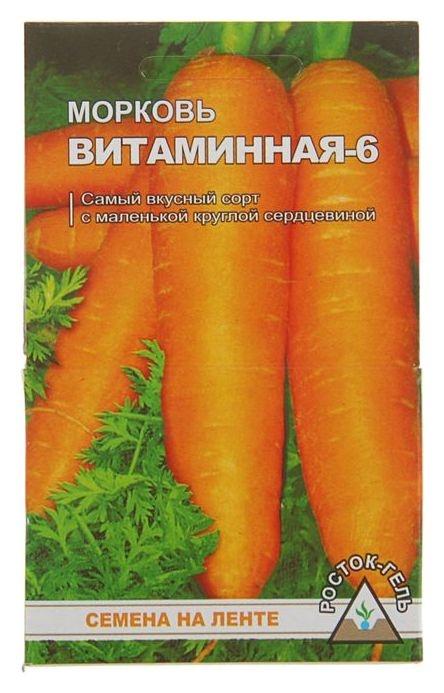Семена морковь Витаминная-6, семена на ленте, 8 м Росток-гель