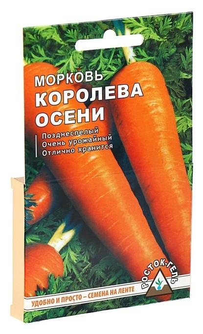 """Семена морковь """"Королева осени"""" семена на ленте, 8 м  Росток-гель"""