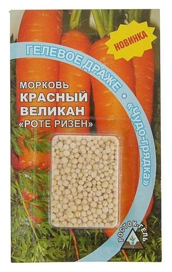 """Семена морковь """"Красный великан"""" гелевое драже  Росток-гель"""