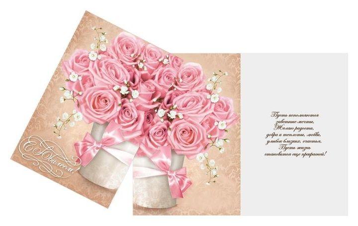 Открытка «С юбилеем» ваза с розами, 12 × 18 см  Дарите счастье