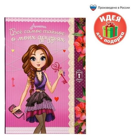 Анкета для девочек Всё самое тайное о моих друзьях, А5, 32 страницы ArtFox